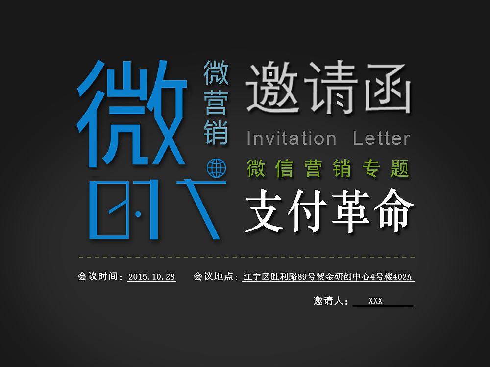 邀请函也在随着时代在变化
