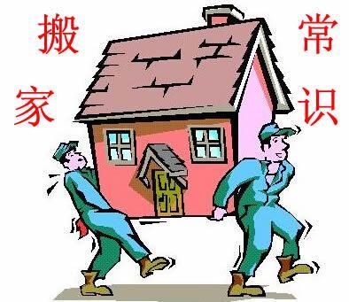 搬家你会找搬家公司吗?该不该找呢?