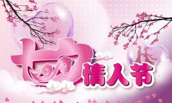 2020七夕节的祝福语 成语_七夕节祝福语搞笑版