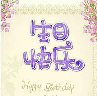 抖音自己生日祝福语_抖音生日九岁祝福语