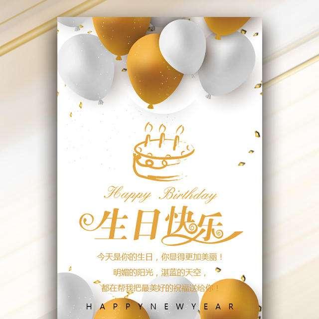 2020生日祝贺信范文英语_祝自己生日快乐语录图片