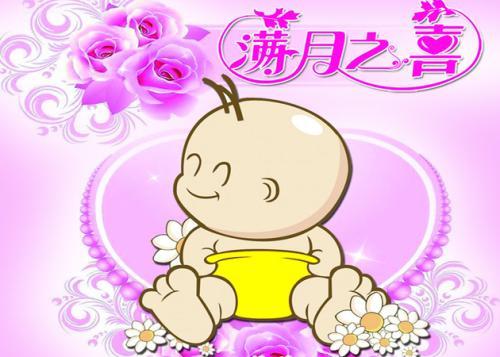 祝福新生孩儿满月的成语_领导儿子满月红包祝福语
