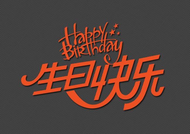 2019写给自己的生日快乐祝福语_给自己的生日快乐