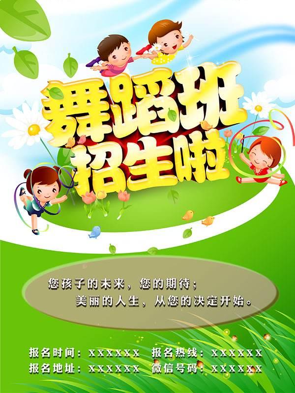 北京舞蹈学院少儿班招生_幼儿舞蹈班招生海报