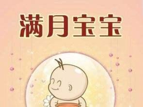 满月照片姿势图片大全_宝宝满月父母祝福语男孩