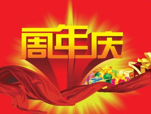 qq腐群一周年庆祝福语大全简短_qq群一周年庆祝福语大全简短