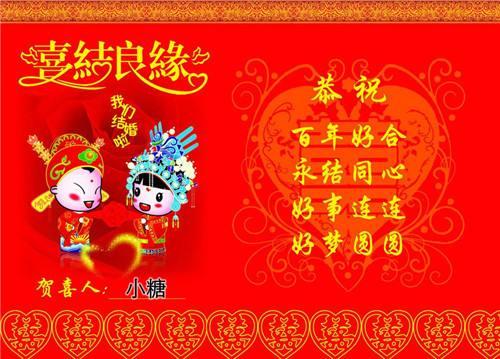 结婚代表女方家人祝福语大全简短一句话_结婚七十周年祝福语