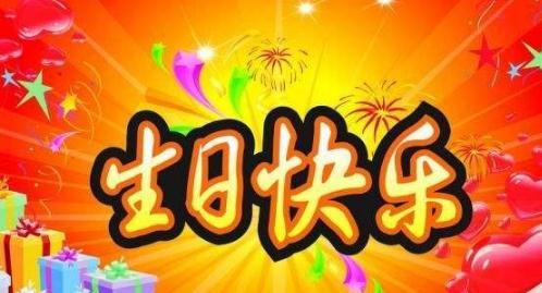 周岁小朋友生日祝福语大全_生日快乐画作品大全简单图解