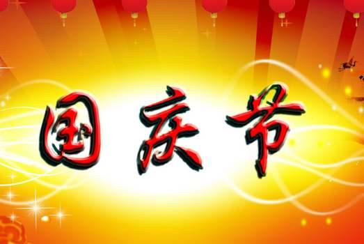 2020国庆节送医生的祝福语_国庆家人祝福语大全