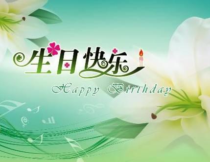 2020带9生日的祝福语_有什么9字生日祝福语大全
