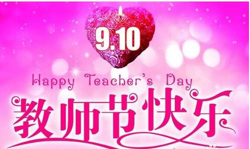 2019教师节活动方案_教师节英文名言