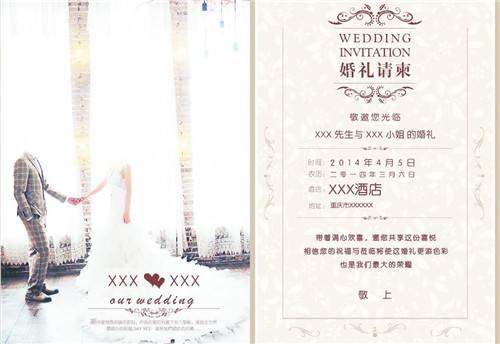 婚礼请柬用什么字体_结婚文字请柬怎么写范文