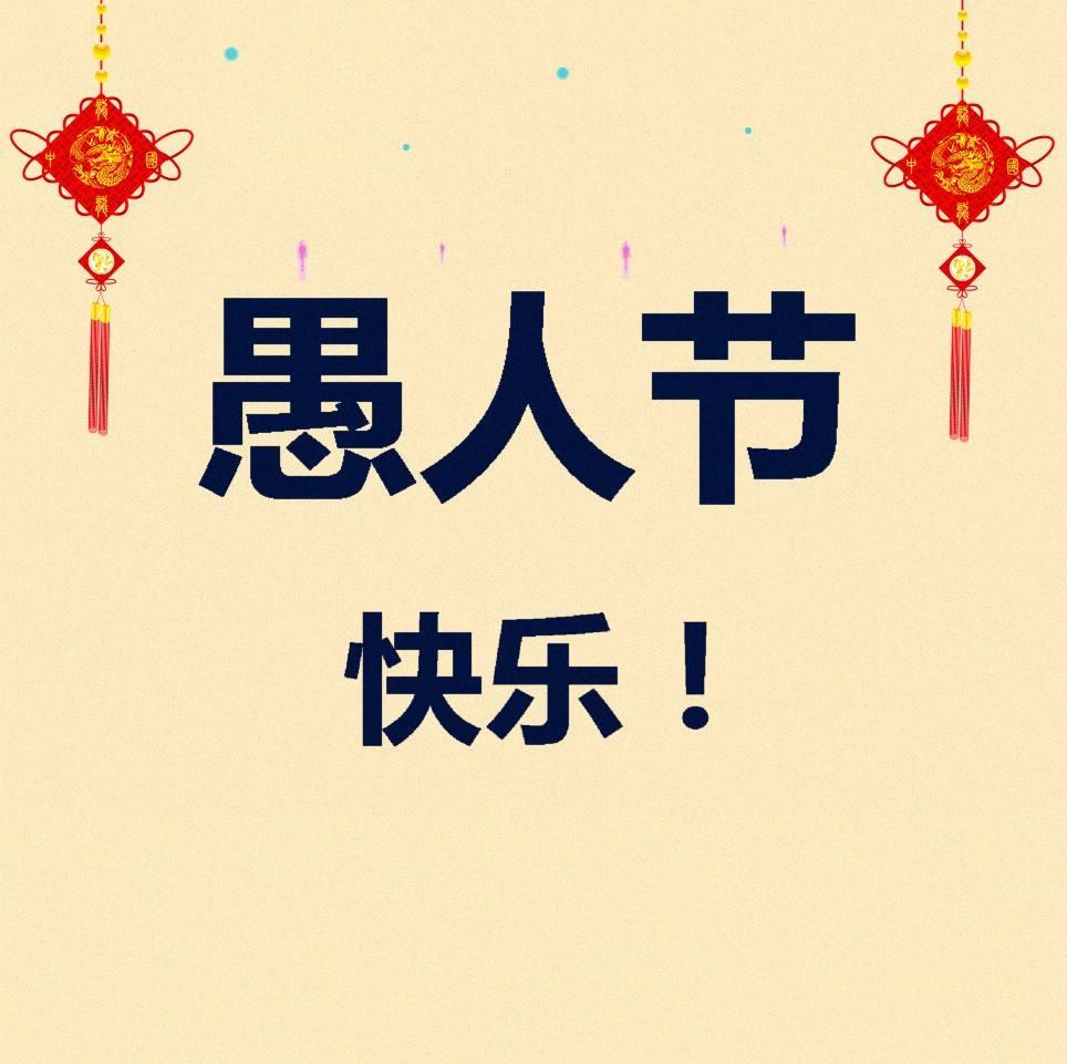 关于愚人节的一些英文句子_愚人节快乐说说