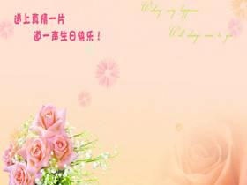 好听甜蜜的生日祝福_生日和祝福语甜蜜短句