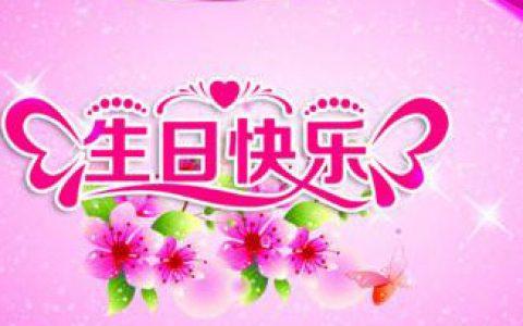高端大气的生日祝福语_小朋友生日祝福语10字以内朋友