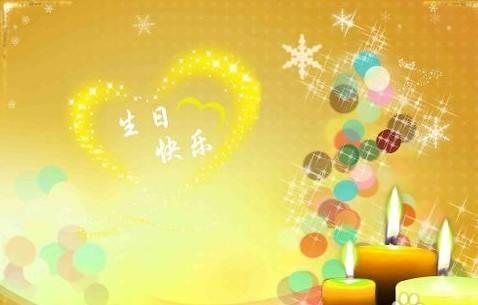 给老公的逗比生日祝福_公司生日会主持词搞笑