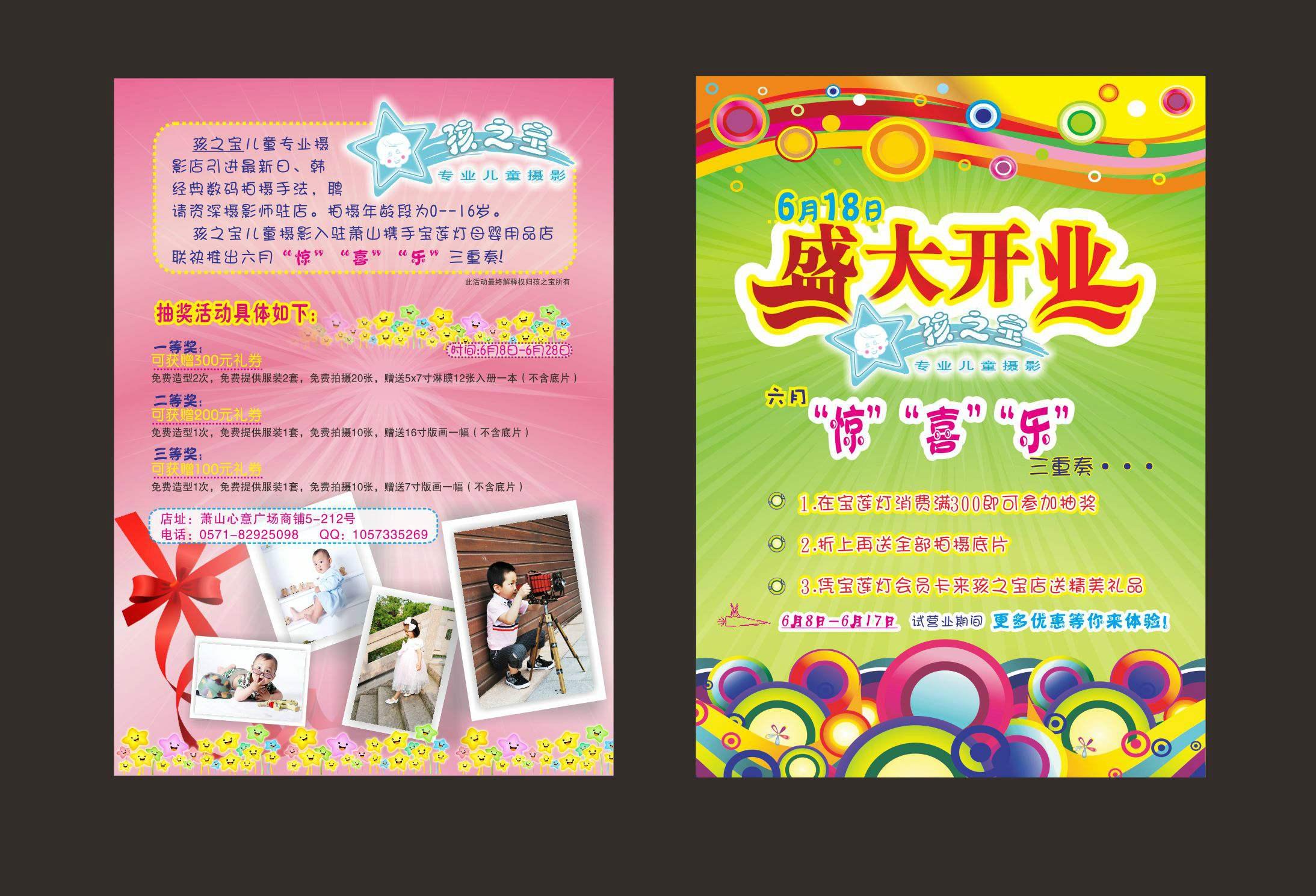 儿童摄影活动宣传_摄影文字活动宣传