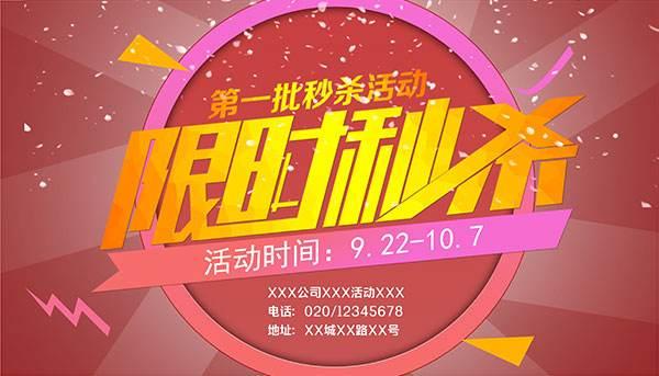 活动宣传海报_活动宣传文案