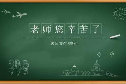2020用英文写春节祝福语大全_写给老师的祝福语英文版