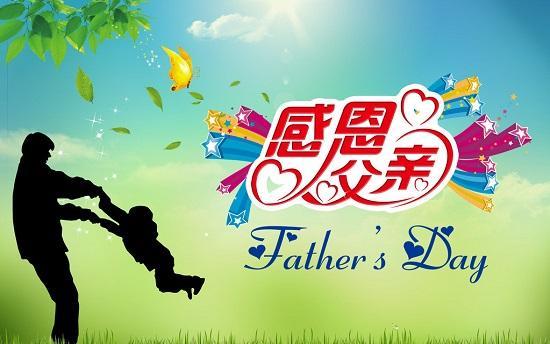 2019父亲节时间是那一天_今天是父亲节么