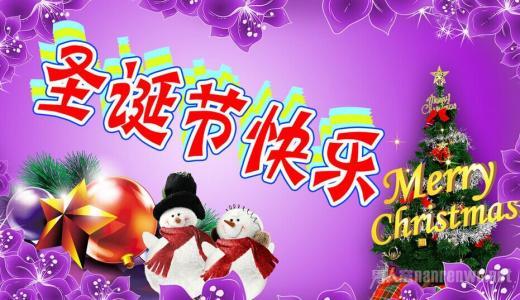 关于圣诞快乐祝福语_适合给好朋友发的圣诞祝福语贺卡