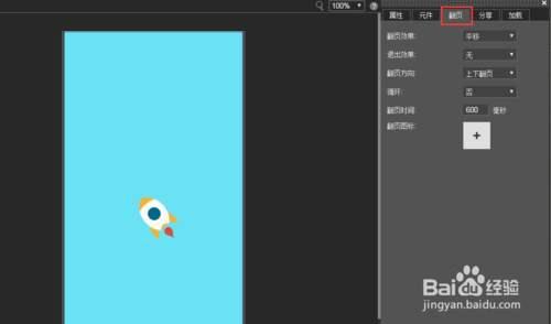 木疙瘩h5页面制作教程_木疙瘩交互动画