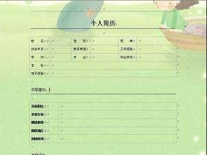 护士个人简历自我评价_简历模板表格制作教程