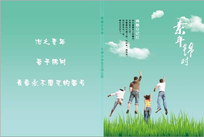 毕业纪念册目录设计_自制毕业纪念册相册