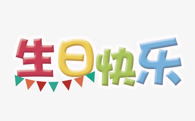 生日快乐艺术字体图中_生日快乐创意艺术字体