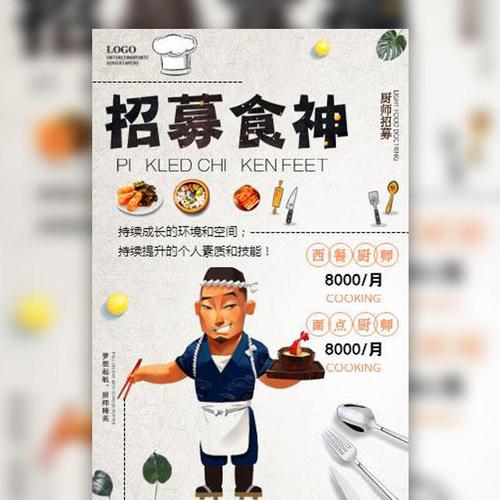 2019东莞地铁招聘官方网站_厨师招聘简章范文