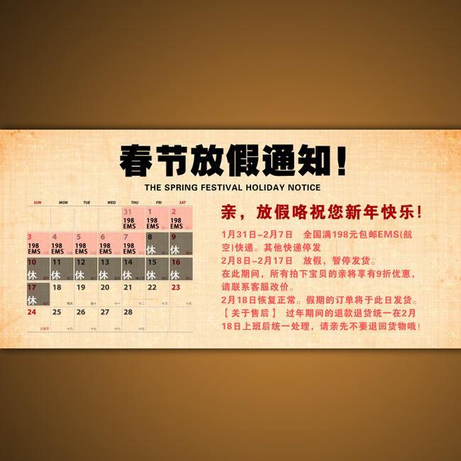 春节假期安排通知范文,春节假期安排通知