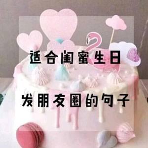 两个人同一天生日怎么发说说祝福,2018祝自己生日祝福语大全简短一句话