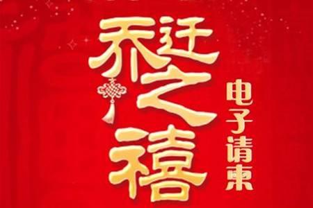 同学会老师邀请函范文 落款,新年音乐会邀请函范本