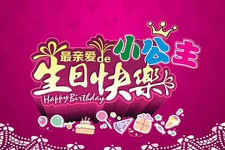 生日蛋糕拉出钱,怎么样用n多种语言说生日快乐