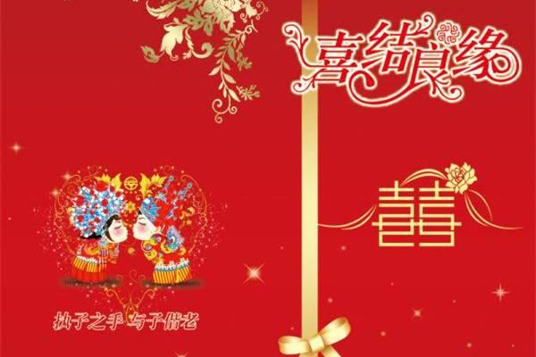 同学结婚红包简单祝福语,同学结婚在红包上写什么祝福语