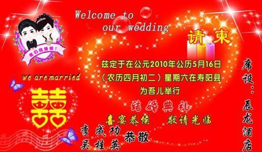 最美婚礼女生版 完整,婚礼上简短的爱情宣言