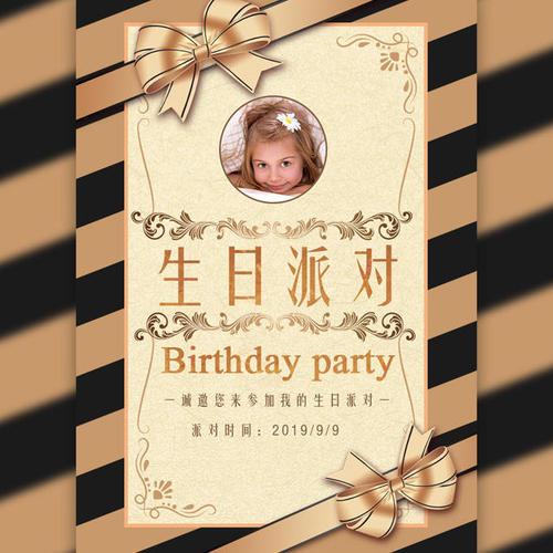 生日宴要想办的有创意 电子邀请函是少不了了