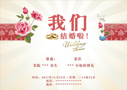 结婚电子请柬的优点有很多 结婚电子请柬制作方法是什么