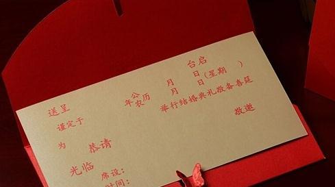 儿子结婚怎样写请柬?纸质请柬和电子请柬的要求一样吗?