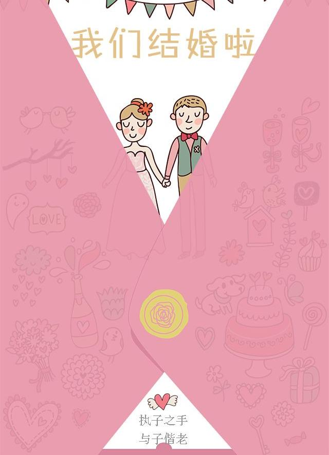 婚礼邀请函的邀请方式你知道有多少种?
