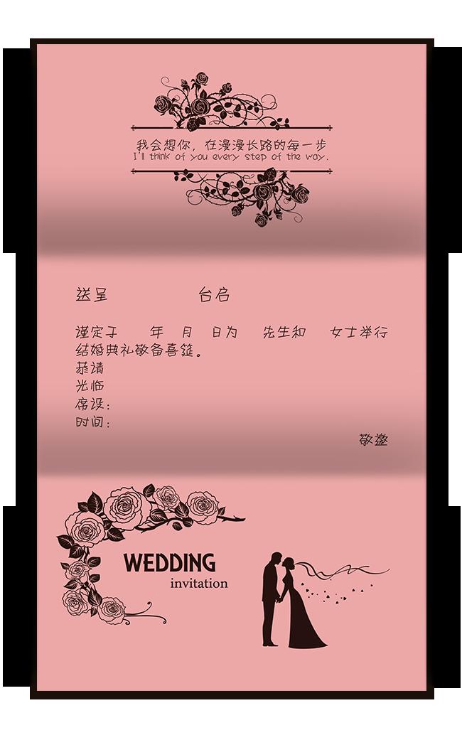 结婚邀请函内容怎么写 哪种结婚请柬好