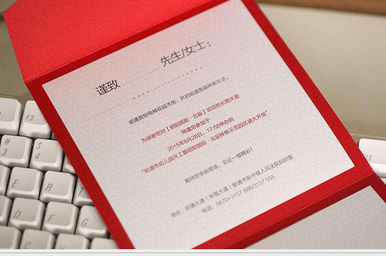 公司邀请函内容怎么写?书写格式是什么?附邀请函模板