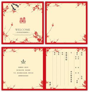 邀请函内容怎么写结婚 个性结婚邀请函