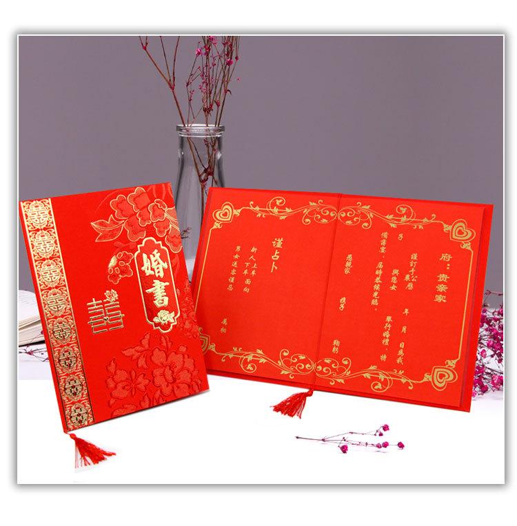 结婚送日子是中国的传统 结婚送日子喜帖怎么写