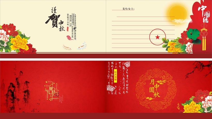 中秋节快到了 幼儿园中秋活动邀请函怎么写