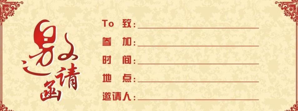 聚餐邀请函怎么写?这样写让人眼前一亮