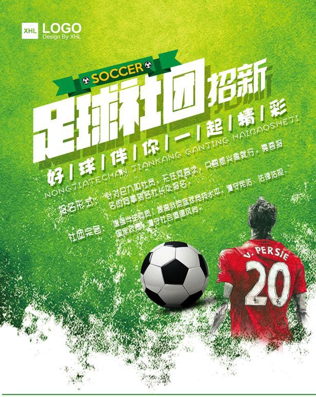 有关于足球的宣传海报怎么制作呢,让我告诉你!