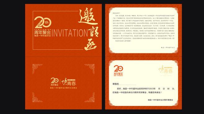 同学聚会邀请函 正确制作关于同学聚会的邀请函