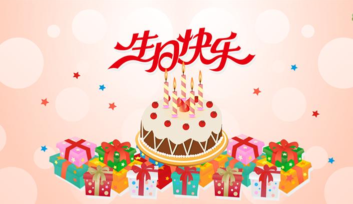 生日邀请函范文怎么写?如何制作创意且个性的邀请函?