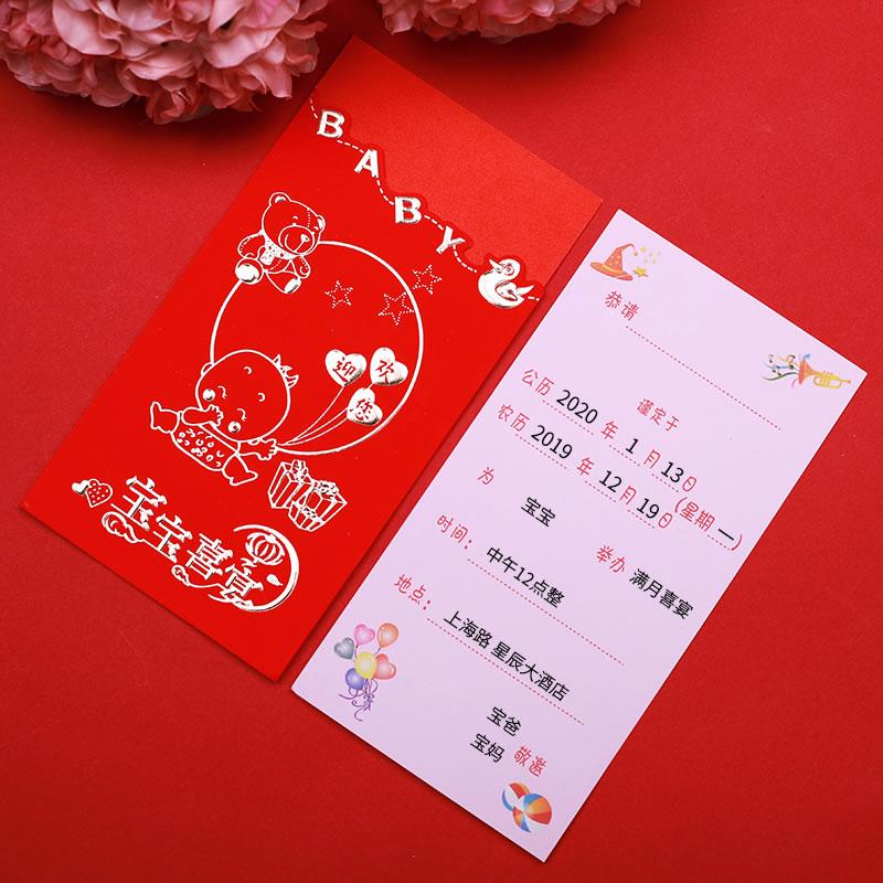 生日宴会邀请函怎么写?邀请函怎么做?